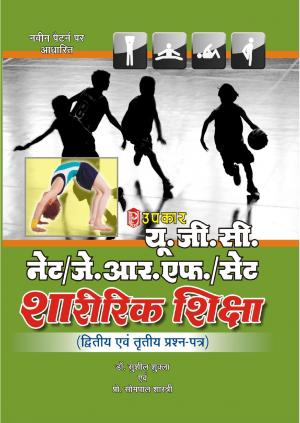 UGC NET/JRF/SET Sharirik Shiksha (Paper II & III)
