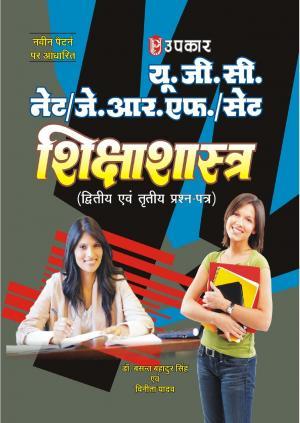 UGC NET/JRF/SET Shikshashashtra (Paper II & III)