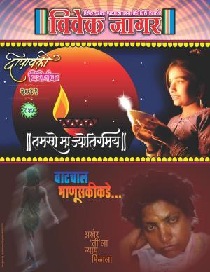 Vivek Jagar Diwali Ank (साप्ताहिक - विवेक जागर 2011) - संपादक: संजय सुतार