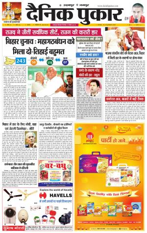 Dainik Pukra - Read on ipad, iphone, smart phone and tablets.