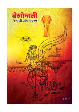 Diwali Ank 2015 - Read on ipad, iphone, smart phone and tablets.