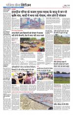 Patrika Bina - Read on ipad, iphone, smart phone and tablets