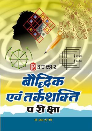 Baudhdhik Evam Tarkshakti Pariksha - Read on ipad, iphone, smart phone and tablets.