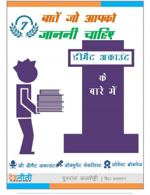 share market books in hindi free download