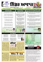 Niddar Awaaz - Read on ipad, iphone, smart phone and tablets