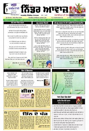 Niddar Awaaz - Read on ipad, iphone, smart phone and tablets.