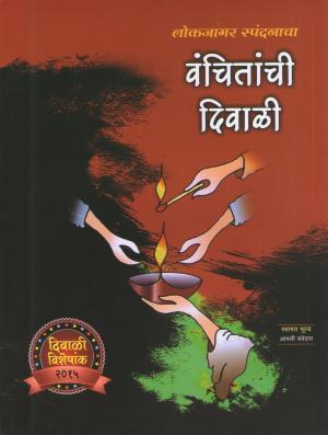Vanchitanchidiwali Diwali Ank (वंचितांची दिवाळी अंक 2015) - संपादक: डॉ. विशाल इंगोले (बुलढाणा)