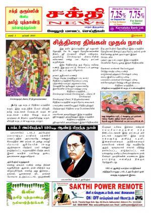 SAKTHI NEWS