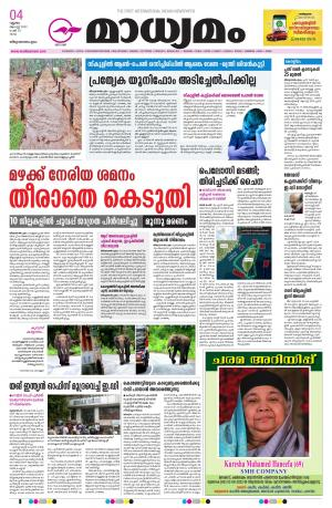 Thiruvananthapuram - Read on ipad, iphone, smart phone and tablets.