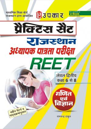 Practice Set Rajyasthan Adhyapak Patrata Pariksha REET (Level Second- Class 6-8) Math & Science