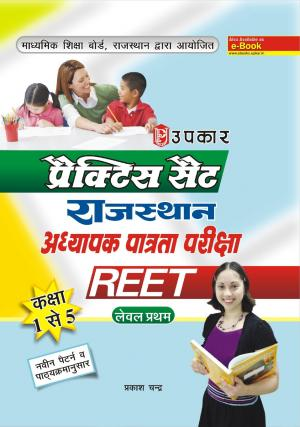 Practice Set Rajyasthan Adhyapak Patrata Pariksha REET (Level First - Class 1-5 ) - Read on ipad, iphone, smart phone and tablets.