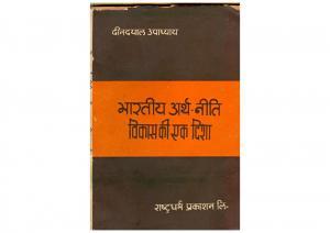 Bharatiya Artha Niti