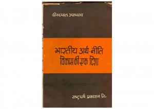 Bharatiya Artha Niti - Read on ipad, iphone, smart phone and tablets.