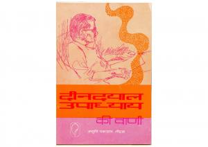 Deendayal Upadhyaya Ki Vani - Read on ipad, iphone, smart phone and tablets.