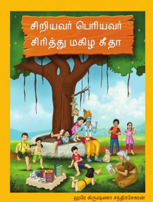 Kids Laugh And Learn Gita (Tamil) - Read on ipad, iphone, smart phone and tablets.
