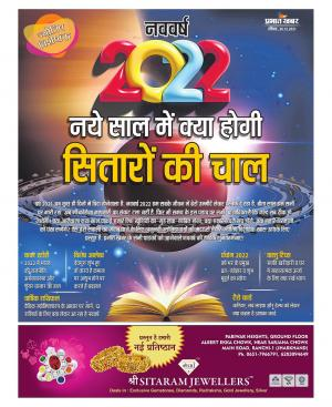 Jyotish Visheshank - Read on ipad, iphone, smart phone and tablets.