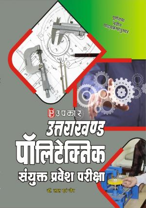 Uttarakhand Polytechnic Sanyukt Pravesh Pariksha - Read on ipad, iphone, smart phone and tablets.