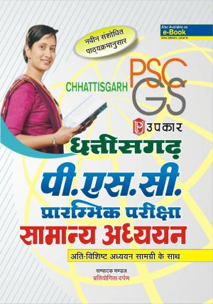 Chhattisgarh P.S.C. Prarambhik Pariksha Samanya Adhyayan  - Read on ipad, iphone, smart phone and tablets.