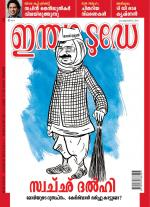 India Today - Malayalam - Read on ipad, iphone, smart phone and tablets