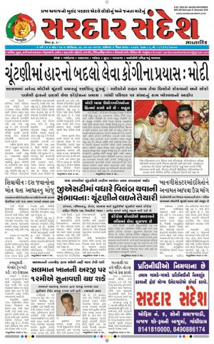 Sardar Sandesh News