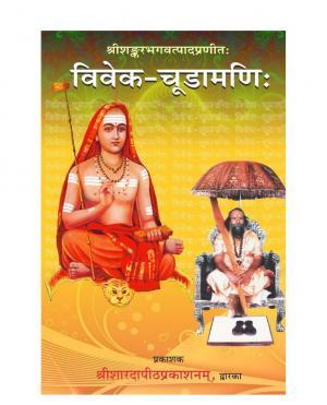 विवेक - चूड़ामणि Vivek Chudamani BY Swami Sadanand Saraswati, Brahmachari Nirvikalpswaroop