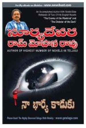 నా భార్య  కొడుకు- Naa Bharya koduku - Read on ipad, iphone, smart phone and tablets.