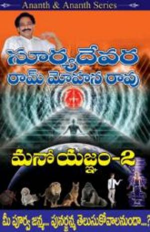 మనో యజ్ఞం 2 - Mano Yagnam 2 - Read on ipad, iphone, smart phone and tablets.