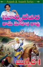 ఋగ్వేద - 1 - Rugveda 1 - Read on ipad, iphone, smart phone and tablets