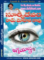 ఆగ్నేయాస్త్రం- Agneyastram - Read on ipad, iphone, smart phone and tablets