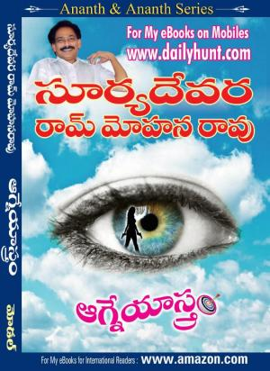 ఆగ్నేయాస్త్రం- Agneyastram - Read on ipad, iphone, smart phone and tablets.