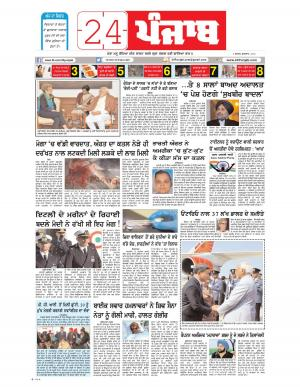 24Punjab - Read on ipad, iphone, smart phone and tablets.