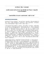 Man Ki Baat - Read on ipad, iphone, smart phone and tablets