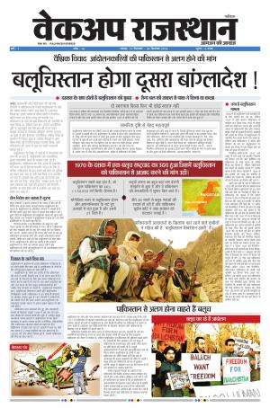 Wakeup Rajasthan - Read on ipad, iphone, smart phone and tablets.