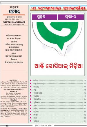 Saptahika Samaya - Read on ipad, iphone, smart phone and tablets.