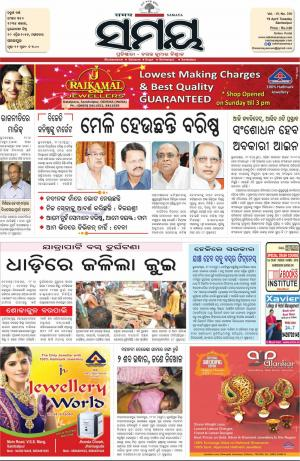 Sambalpur Edition - Read on ipad, iphone, smart phone and tablets.