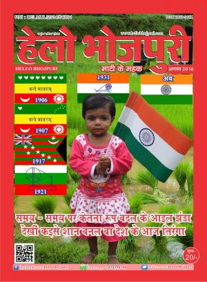 Hello Bhojpuri - Read on ipad, iphone, smart phone and tablets.