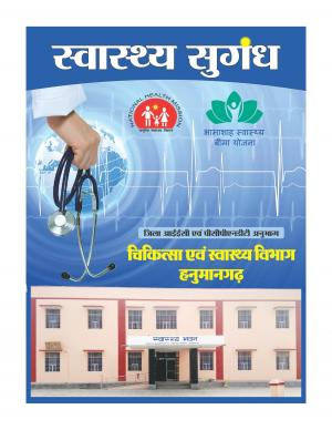Swasthya Sugandh - Read on ipad, iphone, smart phone and tablets.