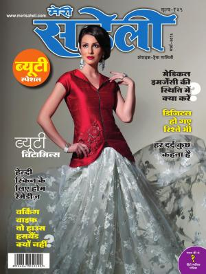 Meri Saheli - Read on ipad, iphone, smart phone and tablets.