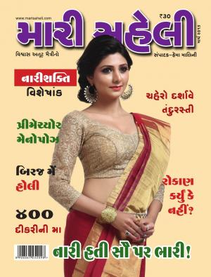 Maari Saheli  - Read on ipad, iphone, smart phone and tablets.