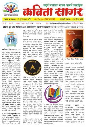 Weekly Kavita Sagar (साप्ताहिक कविता सागर) - संपादक: डॉ. सुनील दादा पाटील  - Read on ipad, iphone, smart phone and tablets.