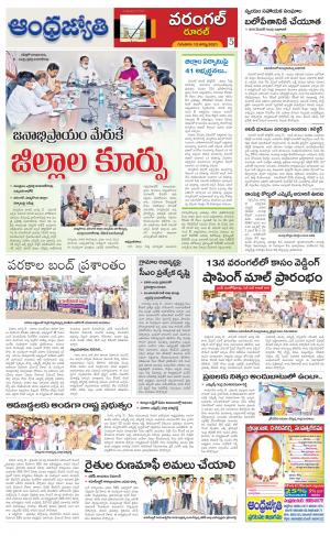 Warangal Rural - Read on ipad, iphone, smart phone and tablets.