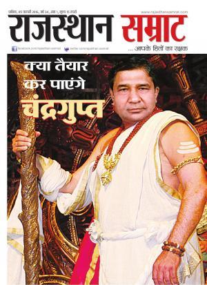 Rajasthan Samrat
