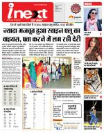 Indore Hindi ePaper, Indore Hindi Newspaper - InextLive - Read on ipad, iphone, smart phone and tablets