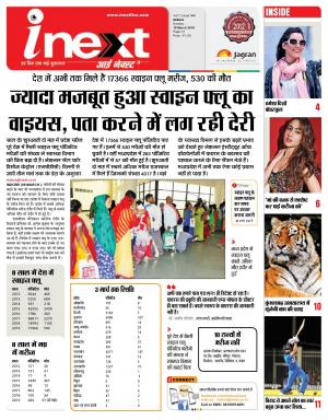 Epaper Indore - Read on ipad, iphone, smart phone and tablets.