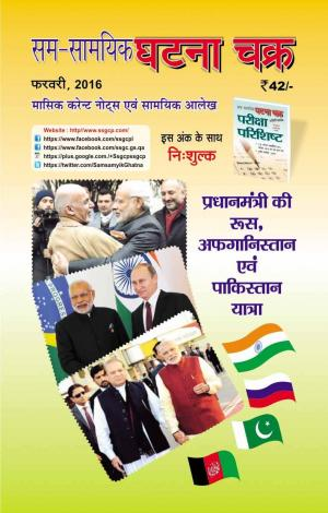 Monthly Current Affairs Feb 2016