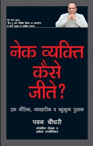 Nek Vyakti Kaise Jeetay( How a Good Person can Really Win) - Read on ipad, iphone, smart phone and tablets.