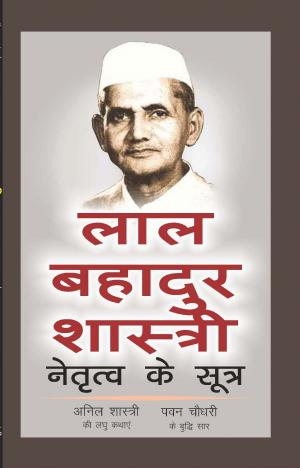 Lal Bahadur Shastri: Netritva Ke Sutra(hindi translation)