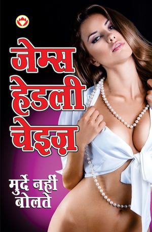 Murde Nahin Boltay - Read on ipad, iphone, smart phone and tablets.