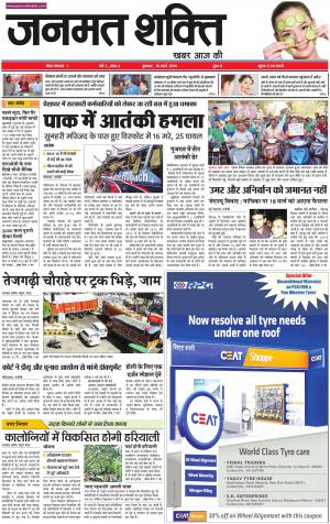 Janmat Shakti - 16-March-2016