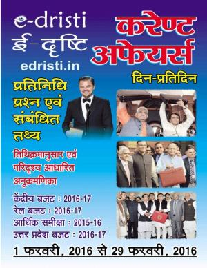 Edristi Current Affairs Feb 2016 Hindi